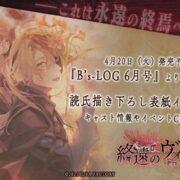 【オトメイト】Switch用ソフト『終遠のヴィルシュ -ErroR:salvation-』の発売日が2021年10月7日に決定!