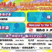『太鼓の達人 Nintendo Switchば~じょん! 』で4月8日に追加楽曲が配信決定!