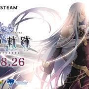 Switch&Steam版『英雄伝説 創の軌跡』の発売日が2021年8月26日に決定!