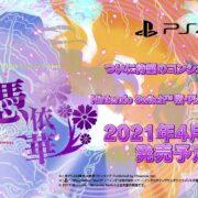 PS4&Switch版『東方憑依華 〜 Antinomy of Common Flowers.』の発売記念 TV CMが公開!