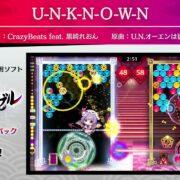 Nintendo Switch『東方スペルバブル』の「東方ユーロビートパック」収録楽曲6曲【クロスフェード】が公開!