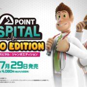 『ツーポイントホスピタル:ジャンボエディション』がPS4&Switch向けとして2021年7月29日に国内発売決定!