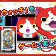 『妖怪ウォッチ1 for Nintendo Switch』と『妖怪ウォッチ4 ぼくらは同じ空を見上げている』のTVCM「キミはどっちで遊ぶニャン?篇」が公開!