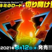 『遊戯王ラッシュデュエル 最強バトルロイヤル!!』の発売日が2021年8月12日に決定!