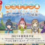 『ゆるキャン△ Have a nice day!』がPS4&Switch向けとして2021年秋に発売決定!