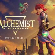 PS4&Switch版『アルケミスト・アドベンチャー』の国内発売日が2021年5月20日に決定!
