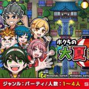 Switch用ソフト『ボクらの大夏まつり』が2021年7月1日に発売決定!最大4人で楽しめるパーティゲーム