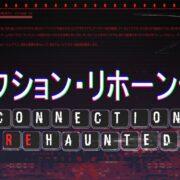 Switch用ソフト『コネクション・リホーンテッド』が2021年5月13日から配信開始!