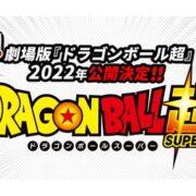 劇場版「ドラゴンボール超」の新作映画が2022年に公開決定!