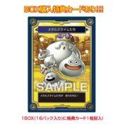 『ドラゴンクエスト 生誕35周年記念メモリアルカードコレクションガム』が2021年7月に発売決定!