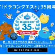 2021年5月27日 正午から「ドラゴンクエスト」35周年記念特番が放送決定!