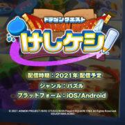 『ドラゴンクエスト けしケシ』がiOS&Android向けとして2021年に配信決定!