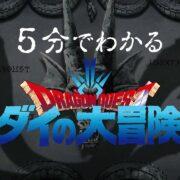 5分でわかるアニメ「ドラゴンクエスト ダイの大冒険」が公開!