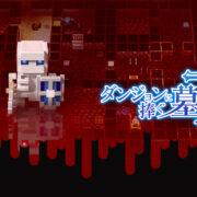 Switch版『ダンジョンに捧ぐ墓標』でアップデートver 1.0.13が2021年5月14日から配信開始!