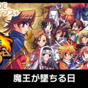 Switch用ソフト『G-MODEアーカイブス+ 魔王が墜ちる日』でアップデートVer1.0.2が配信開始!