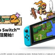 Switch版『Ittle Dew 2+ (イトルデュー 2+)』が2021年5月28日から配信開始!