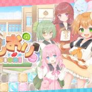 Nintendo Switch用ソフト『かしおり』が2021年5月27日に配信決定!