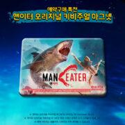 『Maneater』のSwitch向けパッケージ版が2021年5月25日に韓国で発売決定!