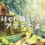 Switch版『メルヘンフォーレスト』で更新データVer1.0.6が2021年5月13日から配信開始!