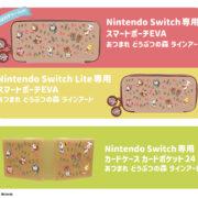 Nintendo Switchライセンスアクセサリー「あつまれ どうぶつの森」シリーズ第2弾 全3種の予約がAmazonで開始!