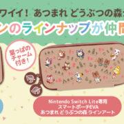 Nintendo Switchライセンスアクセサリー「あつまれ どうぶつの森」シリーズ第2弾 全3種が2021年7月下旬に発売決定!
