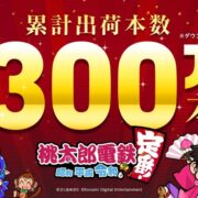 Switch用ソフト『桃太郎電鉄 ~昭和 平成 令和も定番!~』の累計出荷本数が300万本を突破!