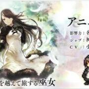 『オクトパストラベラー 大陸の覇者』の新たな旅人の予告PV「アニエス」「リ・トゥ」編が公開!