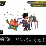 『OMORI (オモリ)』の開発者OMOCATからのメッセージビデオが公開!