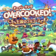 Switchパッケージ版『Overcooked! – オーバークック 王国のフルコース』が2021年7月21日に発売決定!