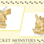 『ポケットモンスター』シリーズより「ピカチュウ」モチーフの新作ネックレスが2021年5月25日(木)より発売が開始!