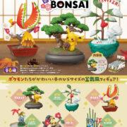 リーメントから『ポケットモンスター ぽけっとBONSAI』が2021年8月7日に発売決定!