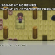 Switch用ソフト『スサノオ ~日本神話RPG~』のプロモーション動画が公開!