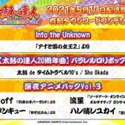 『太鼓の達人 Nintendo Switchば~じょん! 』で5月17日に追加楽曲が配信決定!