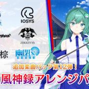 Switch用ソフト『東方スペルバブル』で追加楽曲パック 第12弾「東方風神録アレンジパック」が配信決定!
