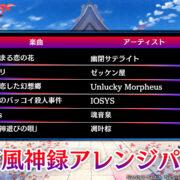 Switch用ソフト『東方スペルバブル』の追加楽曲パック 第12弾「東方風神録アレンジパック」の配信日が2021年5月20日に決定!