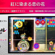 Nintendo Switch『東方スペルバブル』の「東方風神録アレンジパック」収録楽曲6曲【クロスフェード】が公開!