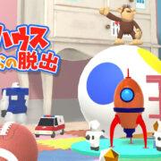 Switch用ソフト『トイハウスからの脱出』が2021年6月3日に配信決定!