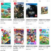 【TSUTAYA ゲームランキング】2021年5月17日~5月23日のランキングが公開!