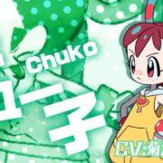 『ワールズエンドクラブ』のキャラクターPV「チュー子(CV:菊池こころ)」編が公開!