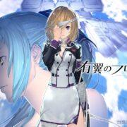 PS4&Switch&PC用ソフト『有翼のフロイライン Wing of Darkness』のローンチトレーラーが公開!