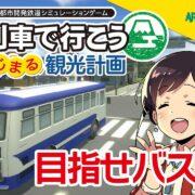 Switch用ソフト『A列車で行こう はじまる観光計画』の解説動画 #2 バスの運行が公開!