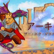 Switch用ソフト『アーキャン・ザー・ドグ・アドベンチュラー』が2021年7月1日に配信決定!