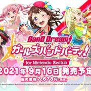 Switch用ソフト『バンドリ! ガールズバンドパーティ! for Nintendo Switch』の予約が開始!