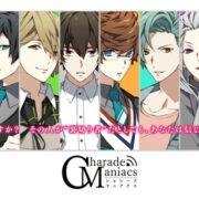 【オトメイト】Switch用ソフト『CharadeManiacs for Nintendo Switch』の発売日が2021年9月16日に決定!