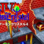Switch用ソフト『デーモンクリスタル4』が2021年6月17日に配信決定!