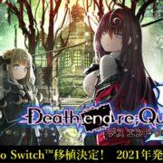 Switch版『Death end re;Quest2』が2021年に発売決定!