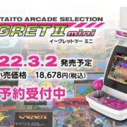 1996年に登場したアーケード筐体を卓上サイズで再現した『ERGETII mini』が2022年3月2日に発売決定!予約も開始