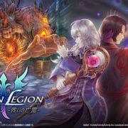PS4&Switch用ソフト『Fallen Legion-救いの亡霊-』が国内向けとして2021年夏に発売決定!