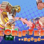 PS4&Switch版『Georifters』が2021年6月10日から配信開始!