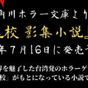 KADOKAWAより『返校 影集小説』が2021年7月16日に発売決定!